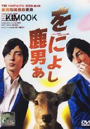 The Fantastic Deer Man / Shikaotoko Aoniyoshi