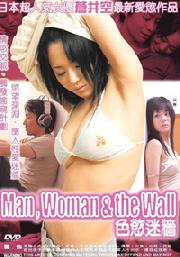 Man, Woman and The Wall (Japanese Movie DVD)