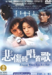 Singing When You Are Sad (Chinese TV Drama DVD)