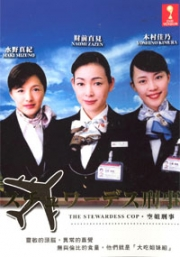 The Stewardess Cop (Japanese Movie DVD)
