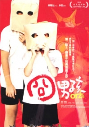 Orz Boy (Chinese movie DVD)