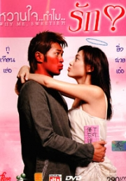 Why Me, Sweetie (PAL DVD)(Chinese Movie DVD)