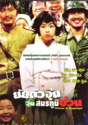 Welcome to Dongmakgol (Korean Movie DVD)