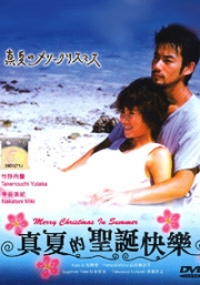 Merry Christmas in Summer (All Region DVD)(Japanese TV Drama)