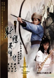 Legend Of The Condor Heroes II (US Version) (All Region)