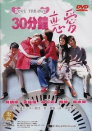 Love Trilogy (Chinese Movie DVD)