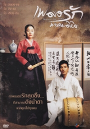 Beyond the years (All Region DVD)(Korean Movie)