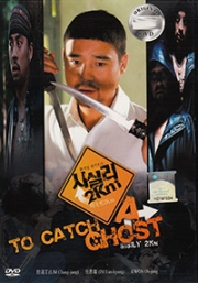 To Catch A Ghost (Korean Movie DVD)