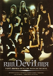 Run Devil Run - Young Girl to Escape The Devil (Korean Music DVD)