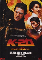 K-20 - Legend of the Mask (All Region)(Japanese movie DVD)