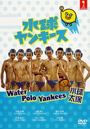 Water Polo Yankees (Japnaese TV Drama)