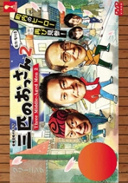 Three Middle-Aged Men 2 (Japanese TV Drama)