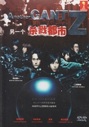 Another Gantz (Japanese Movie)