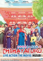Chihayafuru: Musubi (Japanese Movie)