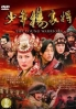 The Young Warriors (Chinese TV Drama)(Deluxe Version)