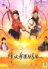 Lady Fan (Chinese TV drama)