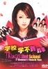 Things that school doesn't teach you (NTV Japanese TV Drama)
