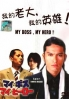 My boss My hero (Japanese TV Drama)