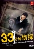 33 Minute Detective (Japanese TV Drama DVD)
