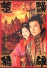 The Conqueror's Story (Vol. 1 of 2) ( Chinese TV drama DVD)
