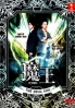 The Devil King (Japanese TV Series DVD)