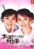 The Nurse 2 (Japanese TV drama)