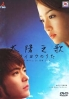 A Song To The Sun (Japanese TV Drama)(Region 3)