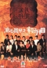 Heart of Greed (Vol.2of2)(TVB Chinese TV Drama)