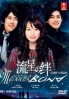 Meteor Bond (Japanese TV Drama) ( 59th drama Award winning)