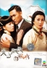 The Turbulence of East and West  (Chinese TV Drama)