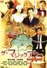 Magic Hour (All region DVD)(Japanese Movie)