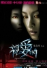 Forgive and Forget (Chinese Movie)