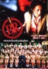 Battle Royale (part 1)(Japanese Movie DVD)
