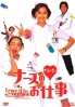 Leave it to the nurse (Japanese movie DVD)