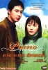 Piano (Korean TV Drama DVD)