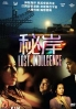 Lost Indulgence (Chinese movie DVD)
