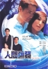 Into Thin Air (Chinese TV Drama DVD)