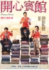 Fantasy Hotel (Chinese TV Drama DVD)