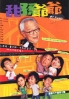 My Family (Chinese TV Drama DVD)