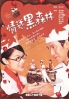The Gateau Affairs (Chinese TV Drama DVD)