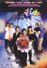 Dream of Colours (Chinese TV Drama DVD)