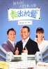 Shine on You (Chinese TV Drama DVD)