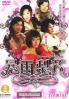 Flowers In Storm (Chinese TV Drama DVD)