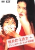 My Sassy Girl (Korean Movie DVD)