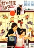 Love or Bread (Complete Series, All Region DVD)(Chinese TV Drama)