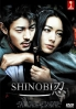 Shinobi (Japanese Movie DVD)