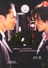 Yaoh (Japanese TV Drama DVD)