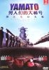 Yamato (All Region DVD)(Japanese Movie)