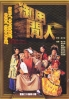 The Prince's Shadow (Chinese TV Drama DVD)