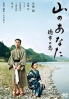 Yama no Anata Tokuichi no Koi (Japanese Movie DVD)